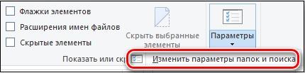 Опция изменения параметров папок и поиска