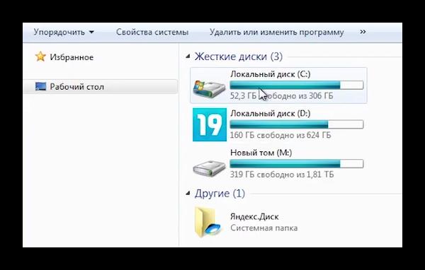 Системный диск C