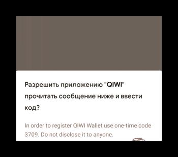 Проверочный код в СМС