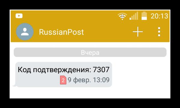 Сообщение от RussianPost