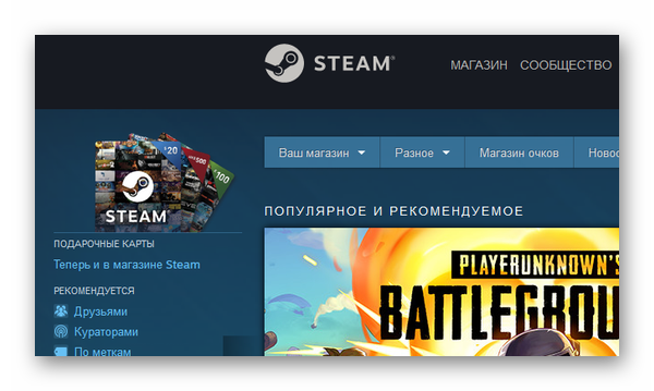 Онлайн-магазин Steam