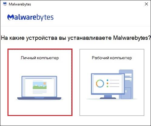 Раздел личный компьютер