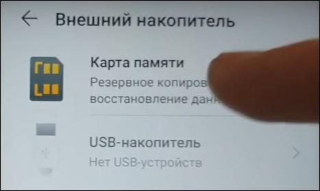 Опция Карта Памяти
