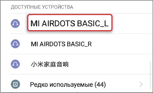 Левый наушник MI AIRDOTS BASIC_L в списке устройств