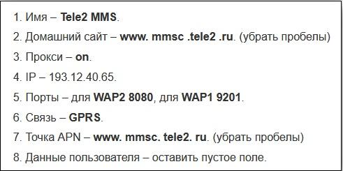 ММС Ростелеком