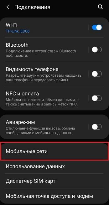Опция мобильные сети