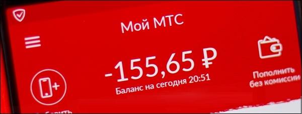 Отрицательный баланс счёта МТС