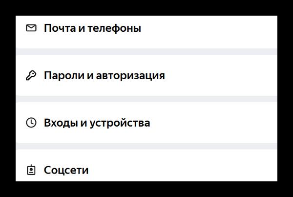 Настройки ЛК Яндекс