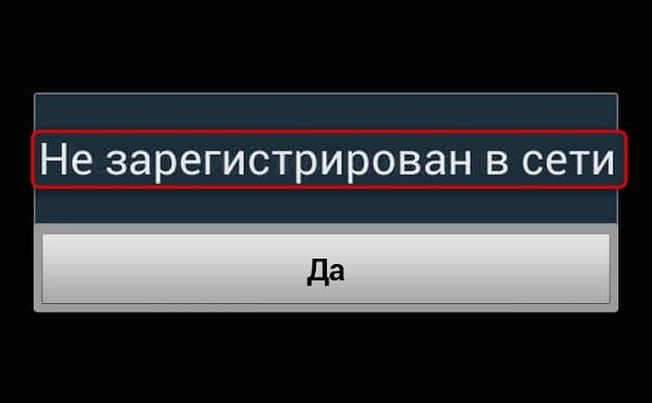 """Сообщение """"Не зарегистрирован в сети"""""""