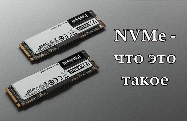 Заставка NVMe
