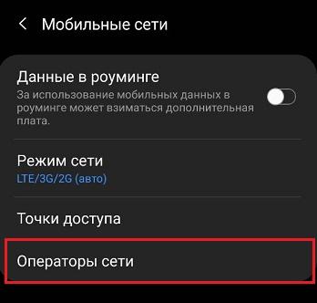 Опция Операторы сети