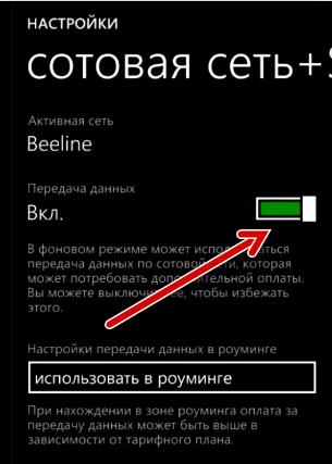 Ползунок передачи мобильных данных