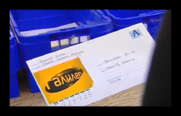 Письмо по Почте России