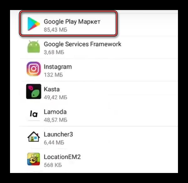 Play Market в приложениях