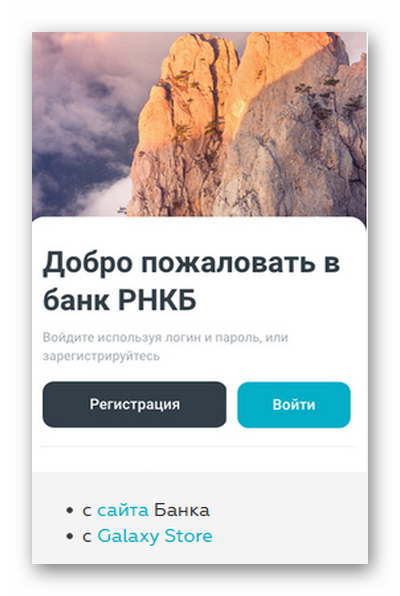 Регистрация в РНКБ онлайн