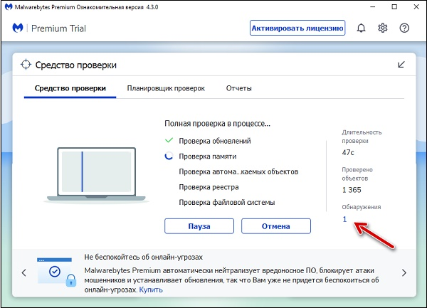 Экран проверки Malwarebytes