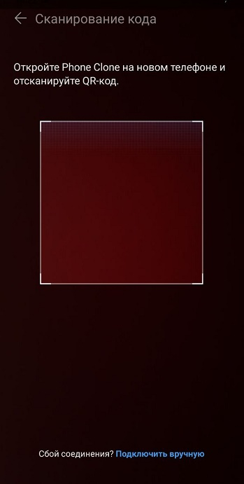Экран сканирования QR-кода