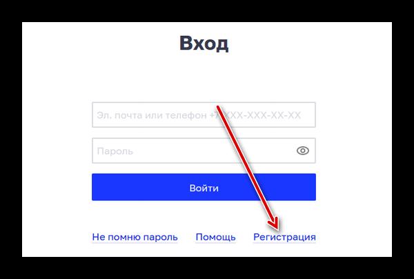 Кнопка регистрации на сайте