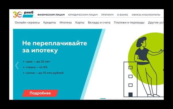 Сайт РНКБ