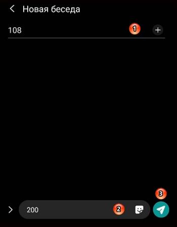 В тексте смс укажите требуемое число