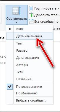 Опция сортировке по дате изменения