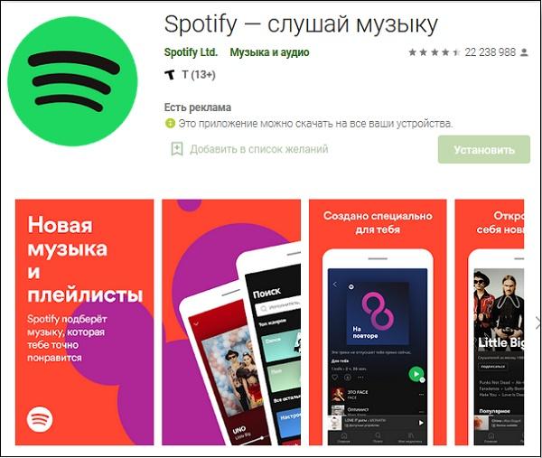 Приложение Spotify в Плей Маркет