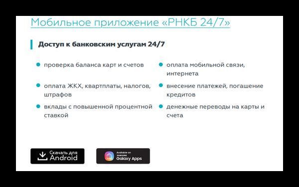 Ссылки на РНКБ приложение