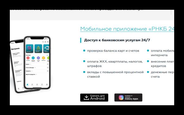 Ссылки на приложение