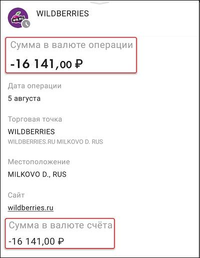Сумма Wildberries