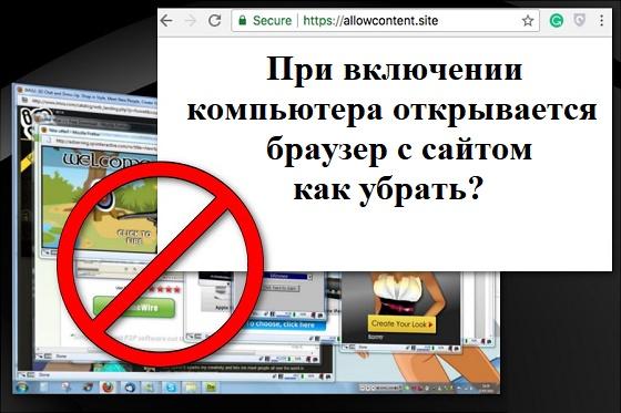 Заставка автозапуск браузера