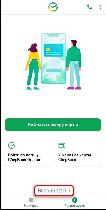 Версия Сбербанк Онлайн