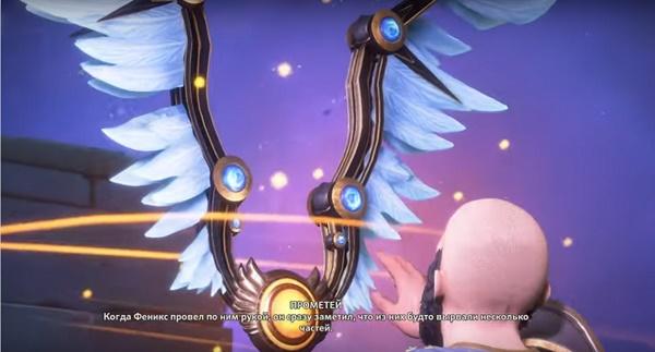 Крылья Феникса в игре