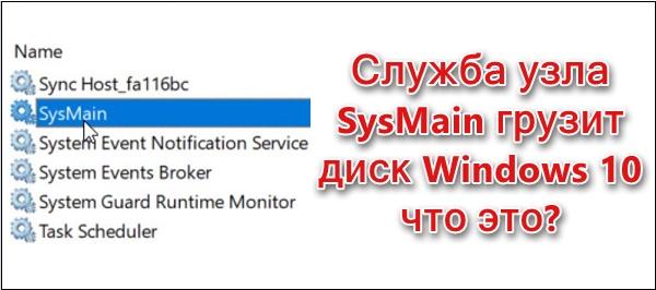 Заставка SysMain