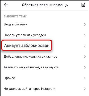 Опция аккаунт заблокирован