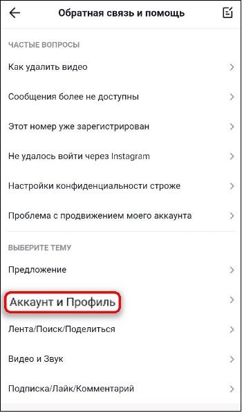 Опция аккаунт и профиль