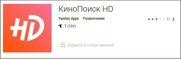 Приложение Кинопоиск HD