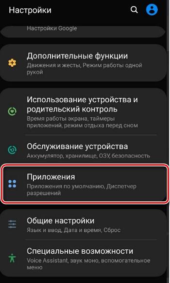 Опция Приложения