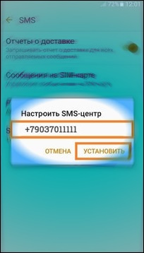 Билайн номер смс-центра
