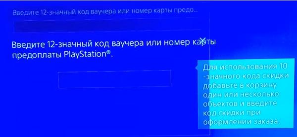 Экран погашения кода ps4