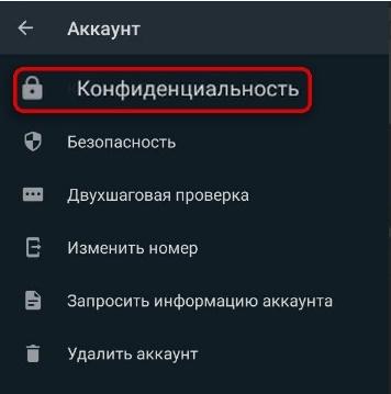 Опция Конфиденциальность