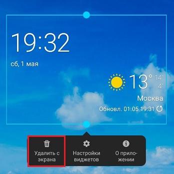 Опция удаления виджета с экрана