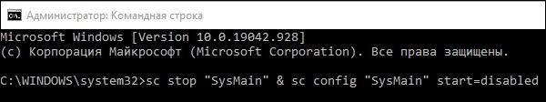 Командная строка отключение SysMain