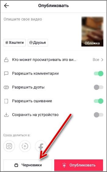 Кнопка Черновики в Тик Токе