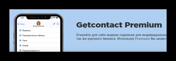 Гетконтакт Премиум