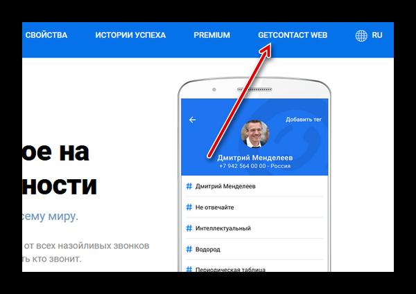 Гетконтакт WEB