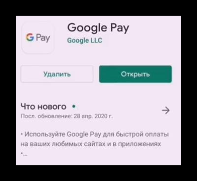 Google Pay в маркете