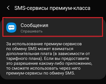 Смс-сообщения