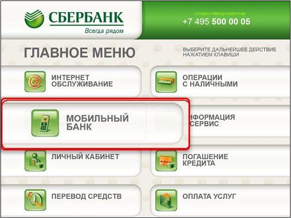 Мобильный банк отключение услуги