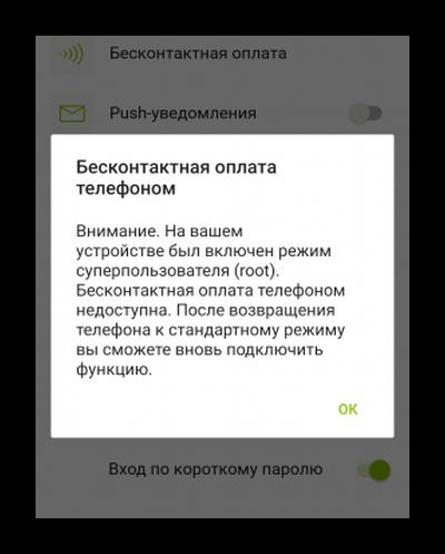 Уведомление от Google Pay