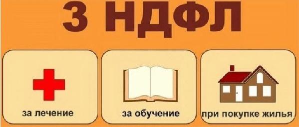 Форма 3 НДФЛ